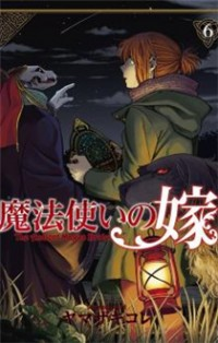 MAHOU TSUKAI NO YOME