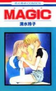 MAGIC (SHIMIZU REIKO)