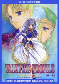 VALKYRIE PROFILE ENIX SUPERCOMIC GEKIJOH