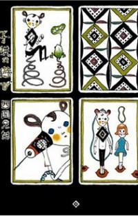 KODOMO NO ASOBI (NISHIOKA KYOUDAI)