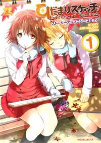 HIDAMARI SKETCH - STORY ANTHOLOGY COMIC