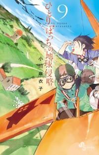 HITORIBOCCHI NO CHIKYUU SHINRYAKU