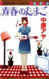 SEISHUN NO TAMAGO