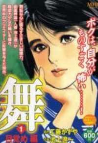 MAI, THE PSYCHIC GIRL