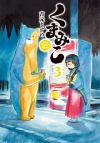 KUMAMIKO - GIRL MEETS BEAR