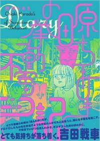Chiaki Harada's Suspicious Diary