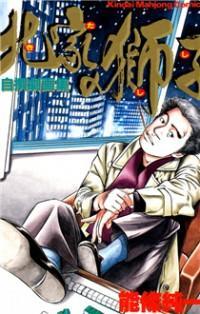 KITAKE NO SHISHI