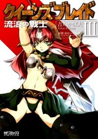 QUEEN'S BLADE - EXILED WARRIOR