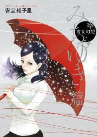Yukionna Gensou - Michiyuki Hen