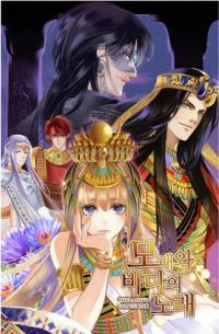 Pharaoh's Concubine ( Sand and Sea's Song )
