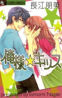 Ore-sama Kiss