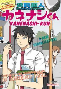 Hinmin Choujin Kanenashi-kun