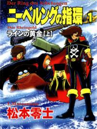 Harlock Saga - The Ring Of The Nibelung