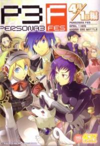 Persona 3 FES April 1st Hen 4Koma Gag Battle