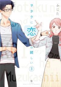 Love Is Hard For An Otaku - Wotaku Ni Koi Wa Muzukashii