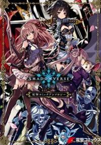 Shadowverse - Dengeki Comic Anthology