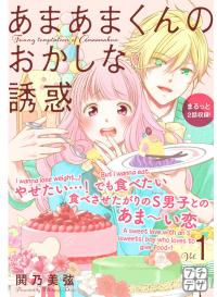 Funny temptation of Amaama-kun