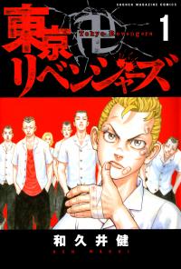 Tokyo 卍 Revengers
