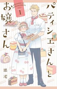 PATISSIER-SAN TO OUJO-SAN