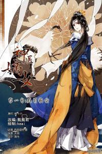 Shen Yi Di Nü