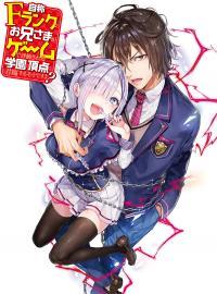 Jishou F-Rank no Oniisama ga Game de Hyouka sareru Gakuen no Chouten ni Kunrin suru Sou desu yo?