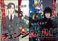 CHANGE THE WORLD (KANZAKI YUUYA)