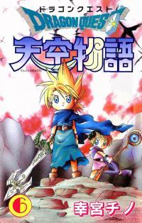 Dragon Quest - Tenkuu Monogatari