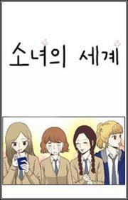 Girl s World