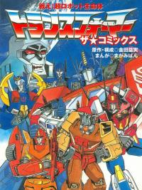 Fight! Super Robot Lifeform Transformers: The Comics