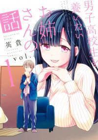 Danshi Koukousei wo Yashinaitai Onee-san no Hanashi.