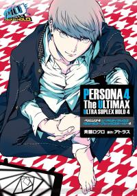 Persona 4 The Ultimax Suplex Hold
