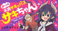 Yoiko Kei Furyou Succubus Saki-chan