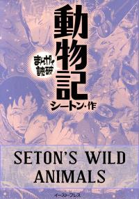 Seton's Wild Animals