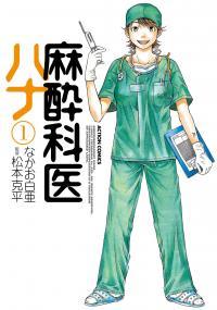 Anaesthesiologist Hana