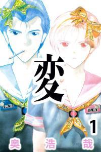 HEN - Suzuki & Satou