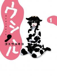 Ushiharu