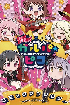 BanG Dream! Girls Band Party!☆PICO Comic Anthology