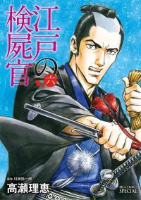 Edo No Kenshikan