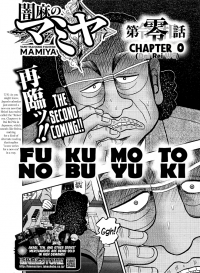 Yamima No Mamiya