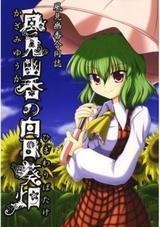 Touhou - Yuuka Kazami's Sunflower Field (Doujinshi)