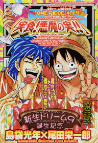 One Piece x Toriko: Taste of the Devil Fruit