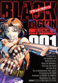 Black Lagoon • ブラックラグーン Vol. 1