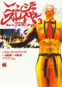Ninja Slayer: Kyoto, Hell, On, Earth