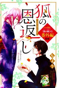 Kitsune no Ongaeshi