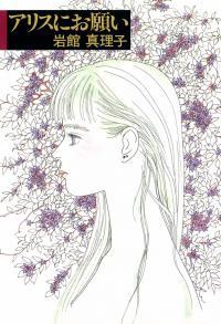 Alice ni Onegai