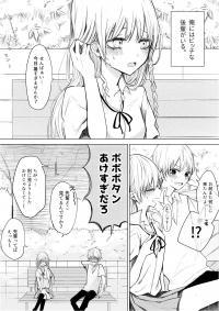 Ichizu De Bitch Na Kouhai