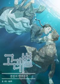 Gorae Byul - The Gyeongseong Mermaid