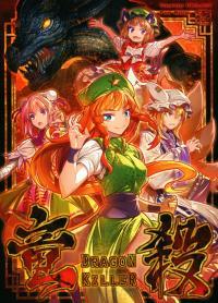 Touhou - Dragon Killer (Doujinshi)