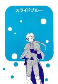 Dragon Quest VIII - Slide Blue (Doujinshi)