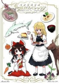 Touhou - Girls' Specialty (Doujinshi)